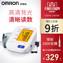 Omron household Electronic sphygmomanometer U30 upper arm type intelligent automatic blood pressure measuring instrument