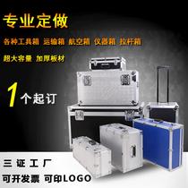 Aluminum Alloy Box Custom Toolbox Custom-made Air box transport box Exhibition box instrument box rod box fishing gear box