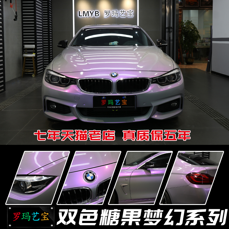Car color-changing film Aurora two-color candy gray film highlighting color-changing dragon all-car sub-faceted color-changing film paint paste