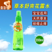 Hi Baby Herbal refreshing floral water 200ml child mosquito repellent spray baby floral anti-mosquito