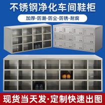 Stainless steel shoe cabinet Staff shoe stool locker workshop shoe factory dust-free single and double-sided shoe cabinet purification shoe stool
