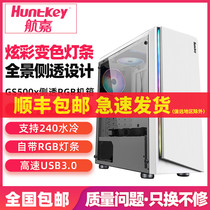 Hangjia GS500X computer chassis desktop DIY full-side transparent RGB Game water-cooled ATX large board chassis back line