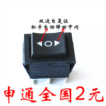 Bilateral automatic bounce back to the middle 3 gear 6 foot three gears Six feet) power supply rocker Board type switch