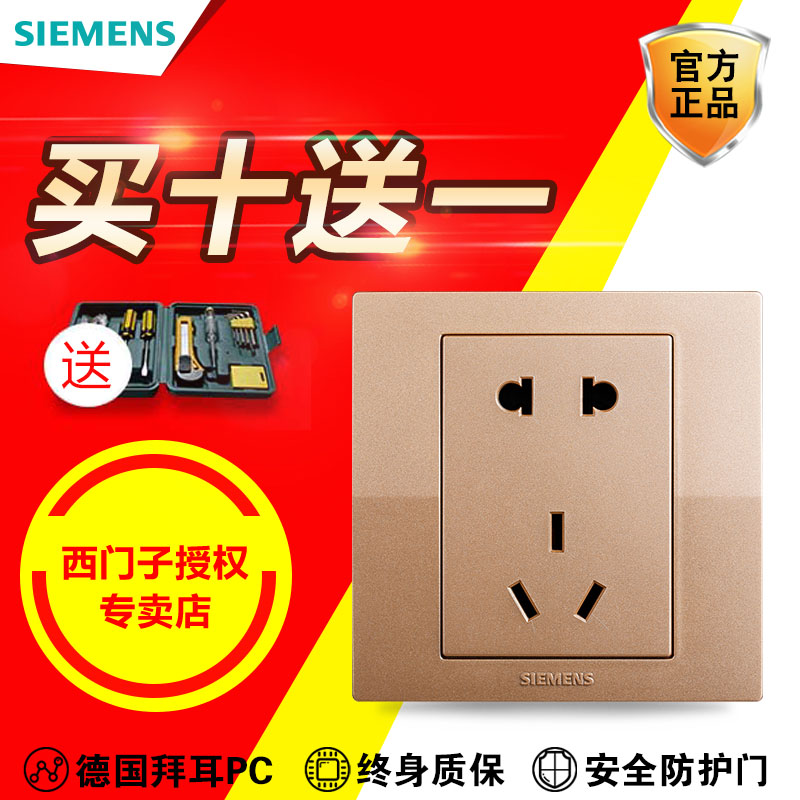 Siemens switch socket Yue Dong champagne gold socket panel 5 five holes power wall socket type 86