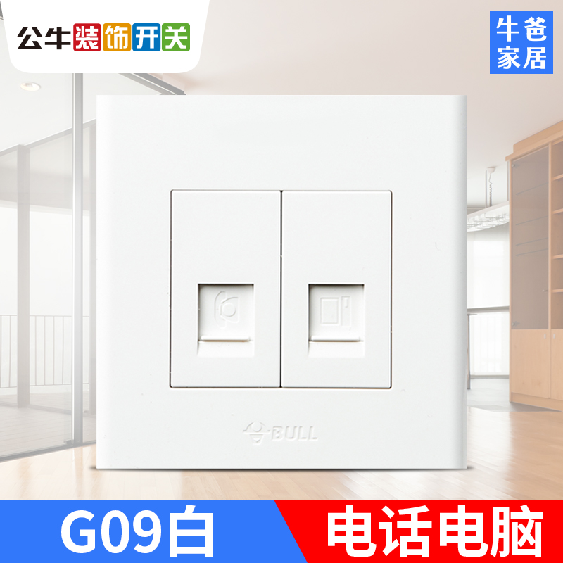 Bull Open Switch Socket Telephone Computer Socket Panel Open Box Telephone Network Wire Wall Switch