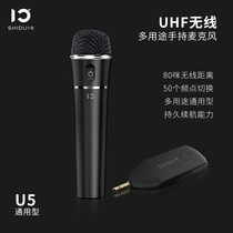 Ten degrees U5 wireless speaker microphone integrated home conference stage K singer holding U Universal microphone