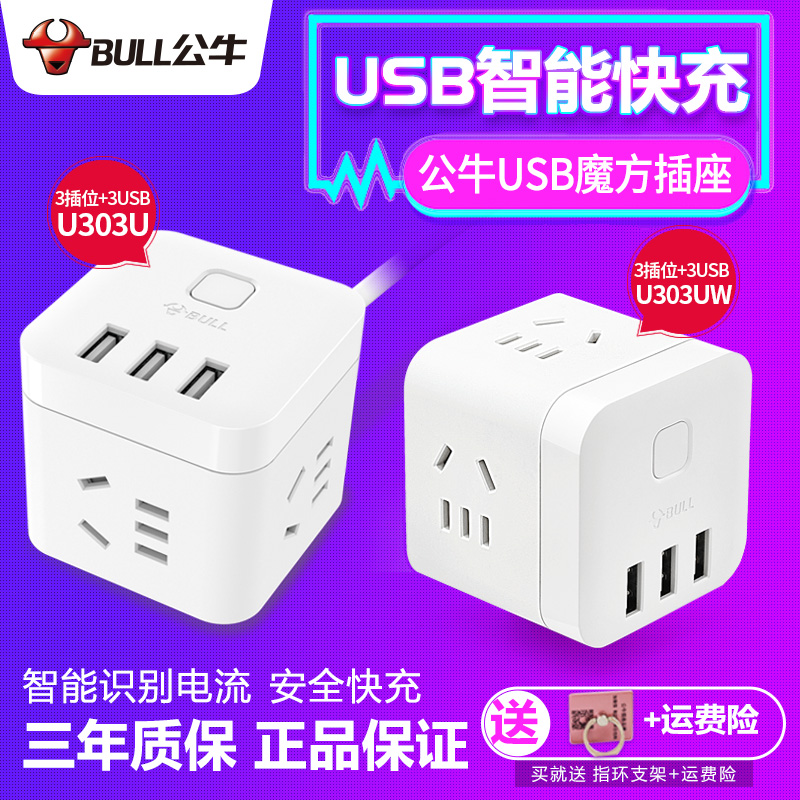 Bull socket usb plug smart converter creative wiring board Rubik's cube porous power supply 3USB security personality