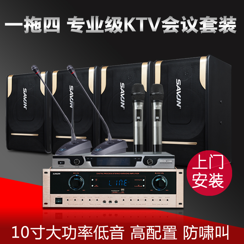 Sweekini HY-FK1 High Power One-tow Four Professional Conference Audio Suite Wireless Training KTV speaker