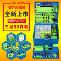 Junior high School physical electrical circuit experimental equipment first 389 grade students experimental box experimental box full set