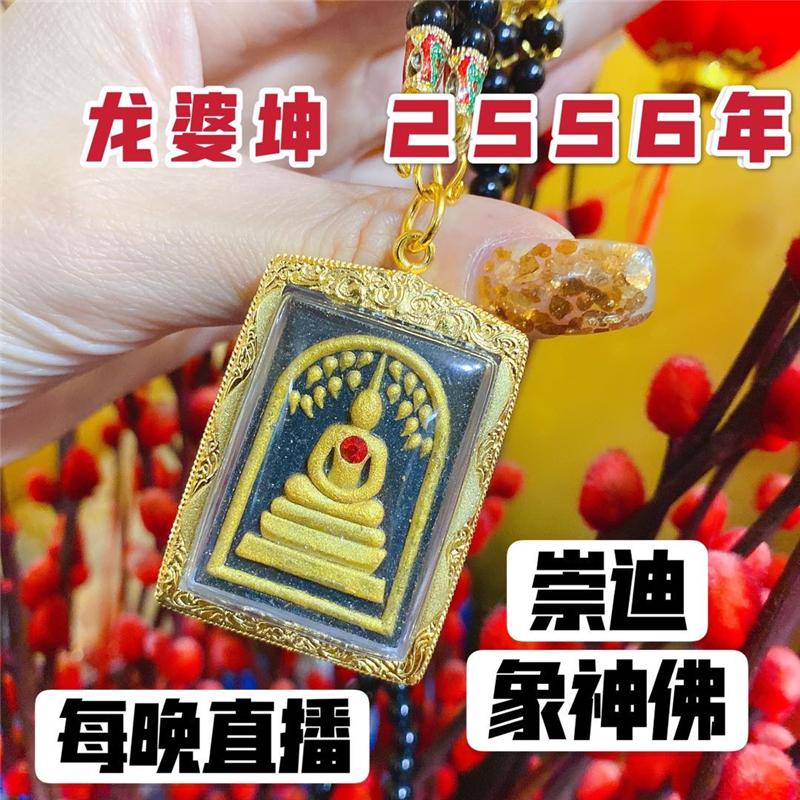Thai Buddha marque authentique 2556 dragon belle-mère Kun Chongdi éléphant dieu trésor sûr et sain sagesse académique pendentif chance