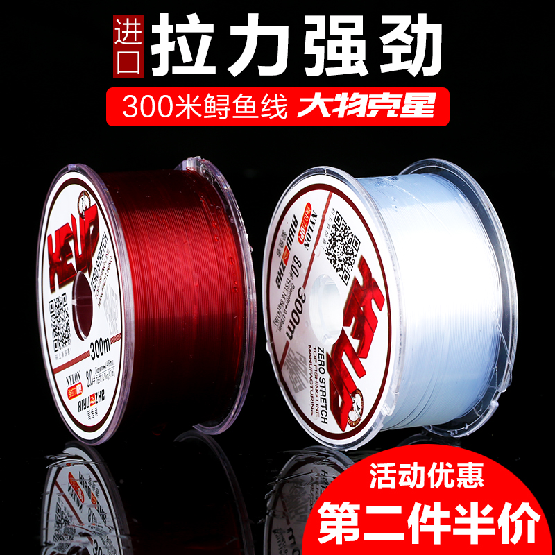 Japan imported fishing line main line fishing sea otter throwing fishing line squid line fishing line sub-line nylon line