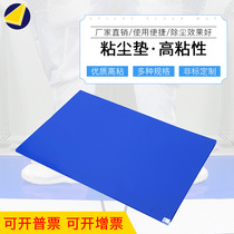 Dust-free workshop adhesive dust pad tearable anti-static dust-free room household dust pad sticky dust mat laboratory