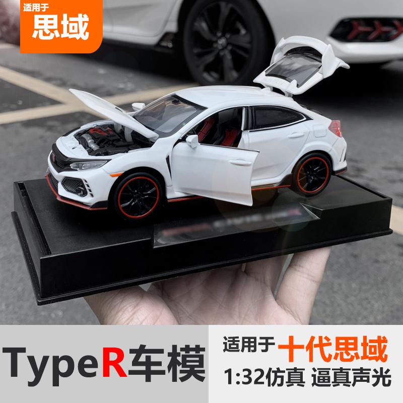 Honda 10 generation Civic model type type type car model pendulum interior modified Civic black samurai modification