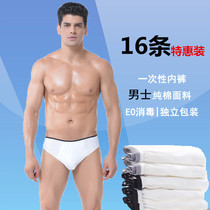 Disposable Underwear Cotton 16 special offer men and women outdoor Travel Tour No wash big code triangle shorts Head