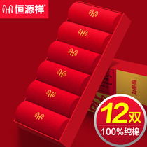 Hengyuan Xiang big red socks birthday mens cotton gift on the year of the rat villain in the tube womens socks autumn and winter