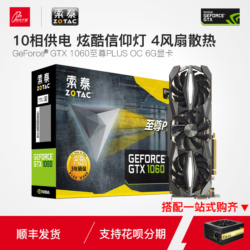 Spot Sotec GTX1060 6G GD5 Extreme Plus OC computer game graphics card