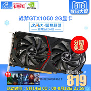 Spot 6 seven free 2G game graphics performance GTX1050 rainbow Tomahawk 950 seconds 750ti