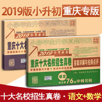 2019 Xiao Sheng First real roll Chongqing top Ten Famous schools enrollment true volume Primary School graduation True topic detailed elementary School Chinese mathematics full set of 2 small ascending initial Chinese small rise early mathematics small rise early real topic roll small rise First Test paper