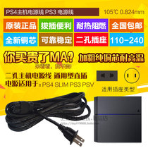 Original PS4 Power Cord Day version Power cord PSV PSP PS2 PS4 Slim power cord 2 meters