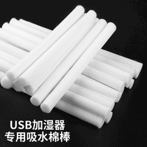 USB Humidifier Cotton rod Cotton Core Replacement spare 1 pack