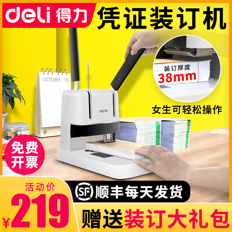 Power 3888 voucher binding machine électrique punching financial accounting glue loading machine ledger small office information file hot-melt rivet pipe punching machine manual effort home automatic