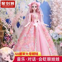 Large 60 cm Shallow Baby Barbie Doll Set Oversized Single Simulation Dressup Exquisite Princess Girl Toy