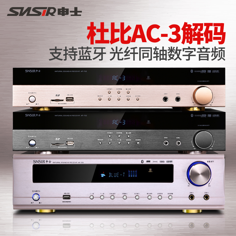 SNSIR / Shen Shi 708 AV amplifier home living room professional 5.1 home theater fixed resistance high power hifi