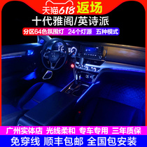 Suitable for the 10th generation Accord INSPIRE atmosphere lamp modification decoration British Poetry School original car 10th generation 64 color atmosphere lamp