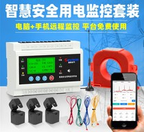 Smart safety electrical monitoring device electrical fire monitoring detector management system three-phase mobile phone cloud control