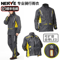 Germanys NERVE locomotive two-piece raincoat rain-proof reflective light set mens and womens locomotive 揹 bags