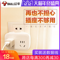 Bull Socket Converter Power Conversion plug one turn two or three drag variable multi wireless multifunctional wall plug expansion