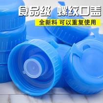 Universal water dispenser lid pure water bucket lid sealing lid drinking water bucket lid bottled water water