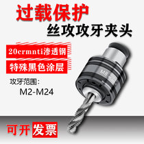 The GT12 tapping chuck torque overload protects the JIS National Standard M34568 10-barrel clamp screw tapping chuck