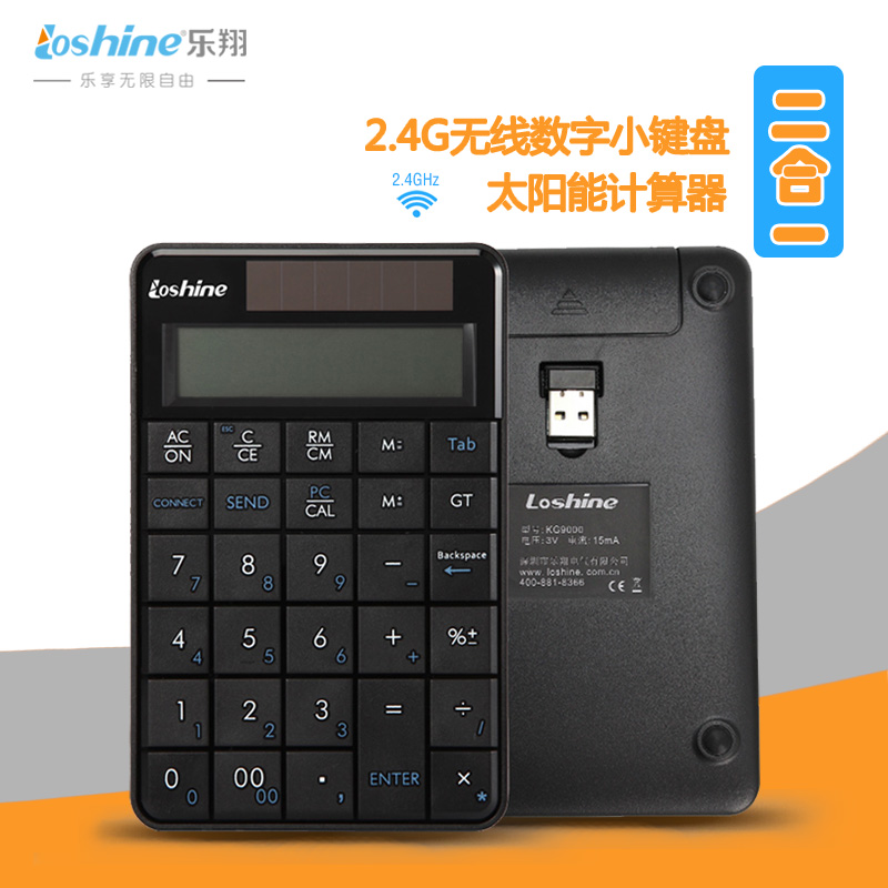 Lexiang notebook wireless keyboard keypad + solar calculator financial accounting office dual-use