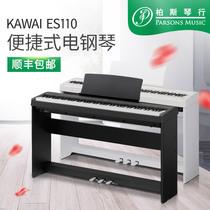 BOSCHEN ligne Kawai Kavai électrique wow piano du carte ES110 Yi ES100 numérique piano 88 touches lourd marteau