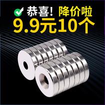 磁铁强磁贴片圆形带孔强力吸铁石片高强度钕磁钢小磁石厂家