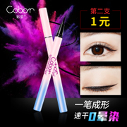 Color changing Liquid Eyeliner Waterproof anti sweat no smudge not dizzydo brown eyes set makeup for beginners students