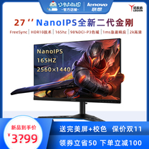 Lenovo Y27Q-20 27-inch 27-inch Grand King Kong NanoIPS Screen 1ms Response 98% DCI-P3 Color Gamut 165Hz HDR10 Lift FreeSync 2K 144hz Display