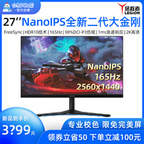 Lenovo Y27Q-20 27-inch second generation King Kong NanoIPS screen 1ms response 98%DCI-P3 color gamut 165Hz HDR10 lift rotation Fr