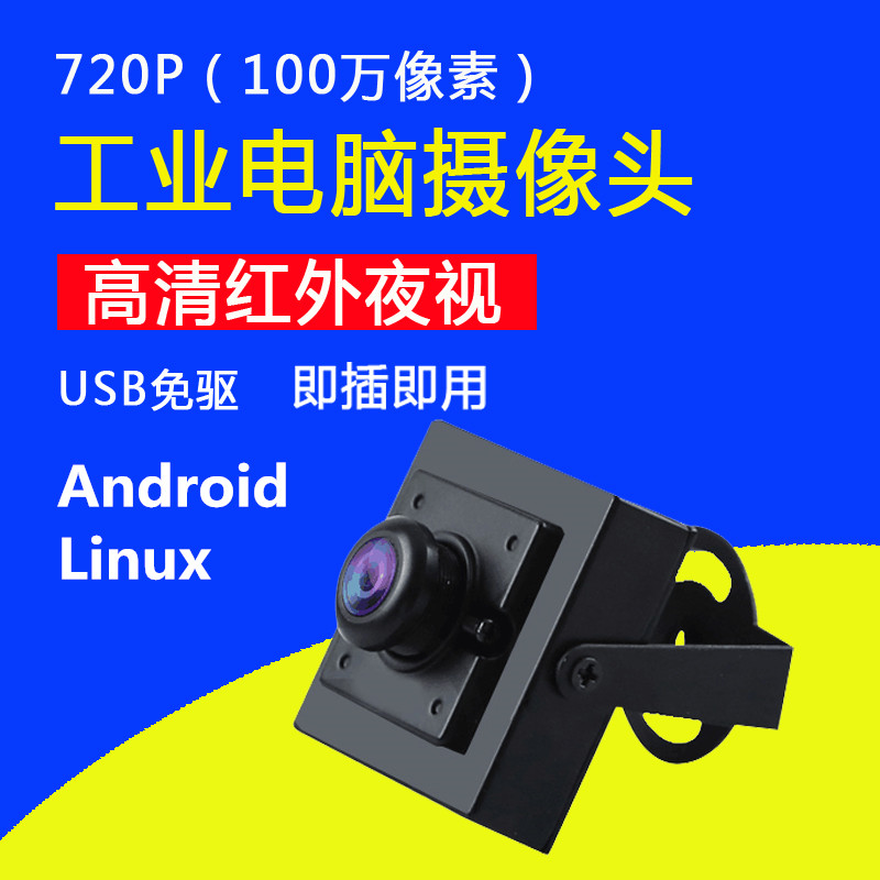 USB high-definition infrared narrow-band industrial advertising machine Android ATM wide-angle distortion-free 720P surveillance computer camera