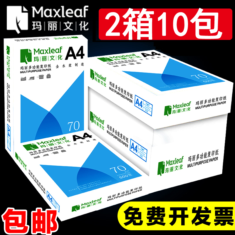 (two cases of 10 packs) A4 photocopying paper printing white paper 70g whole box office supplies draft paper students with A4 paper 2 whole box 10 bags wholesale