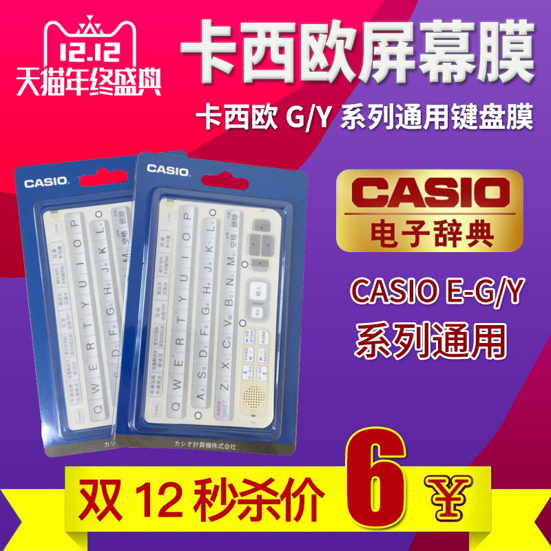 E-R/Z/Y/G99 200 300 Keyboard Film for Casio CASIO Dictionary