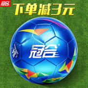 The crown of adult football wear 5 No. 4 No. 3 primary school football training and competition of children genuine No. four children