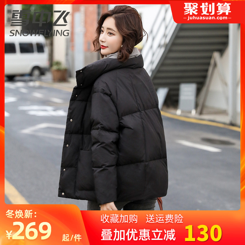 Flying down jacket in the snow womens short winter 2020 new fashion womens white duck down warm collar tide bread suit