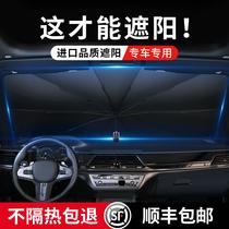 (Weiya recommended)Car sunshade umbrella sunscreen insulation car front window windshield artifact parking