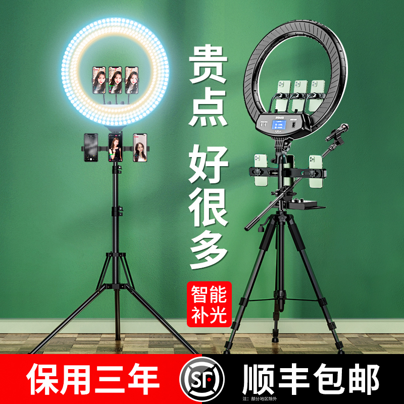 (22 inch intelligent number display) lighting mobile phone live bracket host Mei Yannen skin network red special selfie light shaker photo ring photography light room with a beautiful desktop