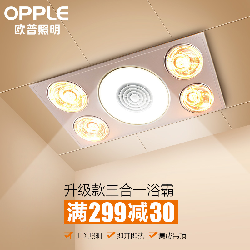 Opple Opp Integrated Hanging Roof Bath Four-lamp Heating, Exchange, Lighting Trinity Multifunctional Thin F51