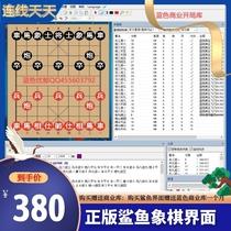 Акула Шахматы Программное обеспечение Проволока День Шахматы Вспомогательный симулятор автоматически играть в шахматы программное обеспечение китайской шахматной стабильной компании