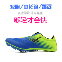 Strong wind 177 students in the test Super light track and field competition training nail shoes men and women long jump Sprint shoes running nail shoe