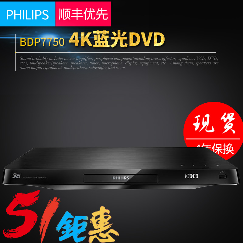 [The goods stop production and no stock] Spot Philips / Philips BDP7750 DVD Blu-ray dual wifi 4K HD player